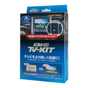 DTV330B-C データシステム 三菱ディーラーオプション車用テレビキット(ビルトインタイプ) Data system