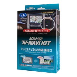 TTN-90B-D データシステム トヨタ車用テレビ&ナビキット(ビルトインタイプ) Data system