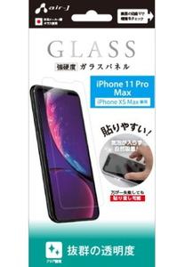 正規激安 VG-P19L-CL エアージェイ iPhone 11 Pro Max air-J 液晶保護ガラスフィルム 高光沢 Max用 平面保護 2020新作 XS