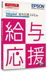 Weplat給与応援R4 Lite ダウンロード版<新元号対応> エプソン ※パッケージ版