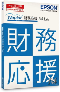 Weplat財務応援R4 Lite<新元号対応・消費税10%対応> エプソン ※パッケージ版