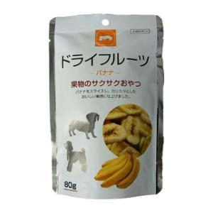 ドライフルーツ 送料無料/新品 バナナ 80g 80G 新品 送料無料 ドライフル-ツ 藤沢商事