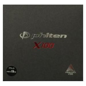 0314TG635125 ファイテン RAKUWAブレスX100 カーボン[サイズ:17cm](ブラック) Phiten