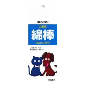 チープ 犬猫用綿棒 メーカー公式 GSメンボウ 100本 イヌネコヨウGSメンボウ100ホン 現代製薬