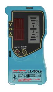 LL-50LB アックスブレーン レーザーワーカー専用受光器 AXBRAIN レーザーワーカー