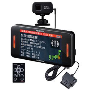 AR-W55GA-01-117 セルスター 無線LAN搭載 GPS内蔵 レーダー探知機+レーザー式オービス対応 レーザー受信機+OBDIIアダプターセット CELLSTAR ASSURA(アシュラ)