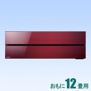 MSZ-FL3620-R 三菱 【標準工事セットエアコン】(10000円分工事費込)霧ヶ峰Style おもに12畳用 (冷房:10~15畳/暖房:9~12畳) FLシリーズ(ボルドーレッド) [MSZFL3620Rセ]