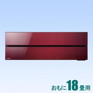 MSZ-FL5620S-R 三菱 【標準工事セットエアコン】(18000円分工事費込)霧ヶ峰Style おもに18畳用 (冷房:15~23畳/暖房:15~18畳) FLシリーズ 電源200V (ボルドーレッド) [MSZFL5620SRセ]