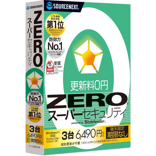 ZERO スーパーセキュリティ 3台用 CD-ROM版 ソースネクスト ※パッケージ版