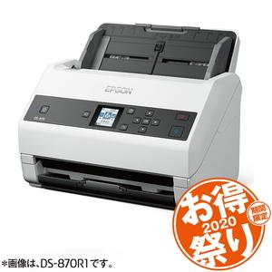 DS-970R1 エプソン A4シートフィードスキャナー 【お得祭り2020モデル】EPSON スキャナー