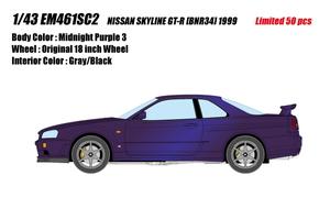 1/43 日産 スカイラインGT-R (BNR34) 特別限定車 2000 ミッドナイトパープル3【EM461SC2】 メイクアップ