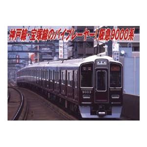 [鉄道模型]マイクロエース (Nゲージ) A6175 阪急9000系 宝塚線 ヘッドライト改造 8両セット