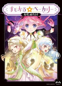 超定番 まじかる☆ベーカリー ~叛逆の魔法少女~ MAGI メイルオーダー ボードゲーム