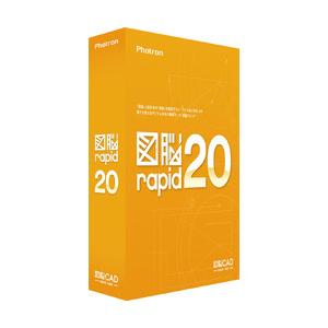 図脳RAPID20 フォトロン ※パッケージ版