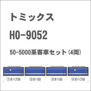 新品 送料無料 鉄道模型 トミックス HO HO-9052 ブランド品 50-5000系客車セット JR 4両