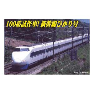 [鉄道模型]マイクロエース (Nゲージ) A3454 新幹線 100系9000番台 (X1)編成 大型JRマーク付 基本8両セット