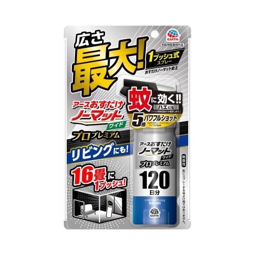 アースおすだけノーマット ワイド スプレータイプ プロプレミアム アース製薬 120日分 オスダケノ-マツトWSPプロP120 買取 AL完売しました。