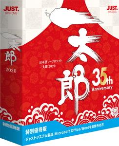 一太郎2020 特別優待版 <新元号対応> ジャストシステム 日本語ワープロソフト※パッケージ版
