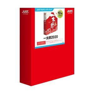 一太郎2020 通常版 10本パック <新元号対応> ジャストシステム 日本語ワープロソフト※パッケージ版