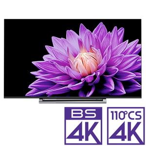 (標準設置料込_Aエリアのみ)55M540X 東芝 55型地上・BS・110度CSデジタル4Kチューナー内蔵 LED液晶テレビ (別売USB HDD録画対応)REGZA