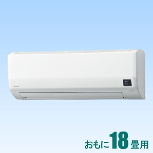 CSH-W5620R2-W コロナ 【標準工事セットエアコン】(18000円分工事費込) おもに18畳用 (冷房:15~23畳/暖房:15~18畳) Wシリーズ 電源200V (ホワイト) [CSHW5620R2Wセ]