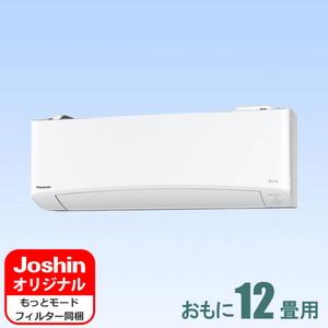 CS-360DEXJ パナソニック 【標準工事セットエアコン】(10000円分工事費込) エオリア おもに12畳用 (冷房:10~15畳/暖房:9~12畳) DEXJシリーズ CS-EX360Dのオリジナルモデル [CS360DEXJセ]
