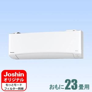 CS-710DEX2J パナソニック 【標準工事セットエアコン】(24000円分工事費込) エオリア おもに23畳用 (冷房:20~30畳/暖房:19~23畳) DEXJシリーズ 電源200V CS-EX710D2のオリジナルモデル [CS710DEX2Jセ]