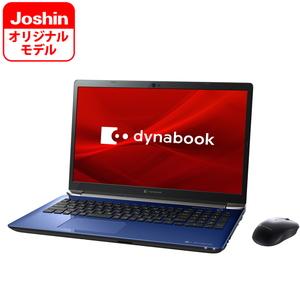 P1E9MJBL Dynabook(ダイナブック) dynabook E9 スタイリッシュブルー【Joshinオリジナル】 16.1型ノートパソコン (Core i7/メモリ 16GB/SSD 1TB)Microsoft Office Home & Business 2019付属