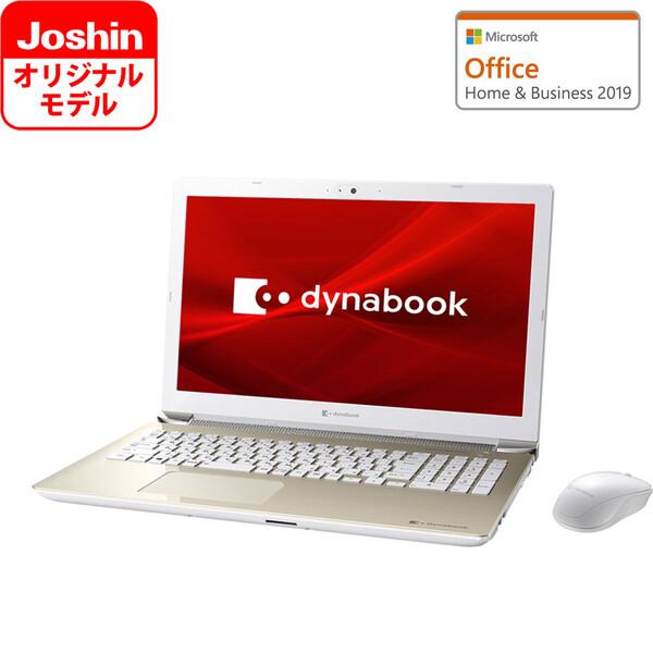 P1E4MJBG Dynabook(ダイナブック) dynabook E4 サテンゴールド【Joshinオリジナル】 15.6型ノートパソコン (Core i3/メモリ 8GB/SSD 512GB)Microsoft Office Home & Business 2019付属