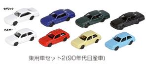 大好評です 鉄道模型 カトー Nゲージ 23-520 新作 人気 90年代日産車 乗用車セット2 8台入