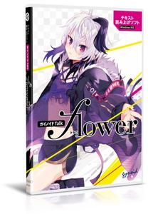 ガイノイドTALK flower ガイノイド ※パッケージ版