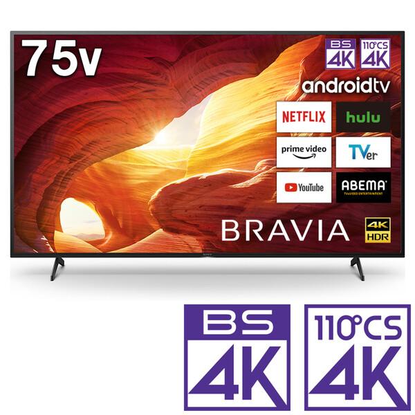 (標準設置料込_Aエリアのみ)KJ-75X8000H ソニー 75V型地上・BS・110度CSデジタル4Kチューナー内蔵 LED液晶テレビ (別売USB HDD録画対応)Android TV 機能搭載BRAVIA X8000Hシリーズ