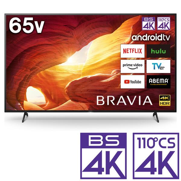 (標準設置料込_Aエリアのみ)KJ-65X8000H ソニー 65V型地上・BS・110度CSデジタル4Kチューナー内蔵 LED液晶テレビ (別売USB HDD録画対応)Android TV 機能搭載BRAVIA X8000Hシリーズ