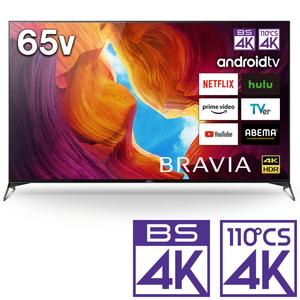(標準設置料込_Aエリアのみ)KJ-65X9500H ソニー 65V型地上・BS・110度CSデジタル4Kチューナー内蔵 LED液晶テレビ (別売USB HDD録画対応)Android TV 機能搭載BRAVIA X9500Hシリーズ