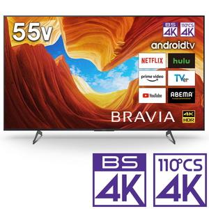 (標準設置料込_Aエリアのみ)KJ-55X8550H ソニー 55V型地上・BS・110度CSデジタル4Kチューナー内蔵 LED液晶テレビ (別売USB HDD録画対応)Android TV 機能搭載BRAVIA X8550Hシリーズ