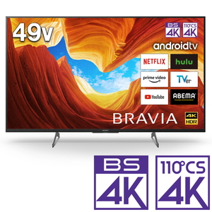 (標準設置料込_Aエリアのみ)KJ-49X8500H ソニー 49V型地上・BS・110度CSデジタル4Kチューナー内蔵 LED液晶テレビ (別売USB HDD録画対応)Android TV 機能搭載BRAVIA X8500Hシリーズ