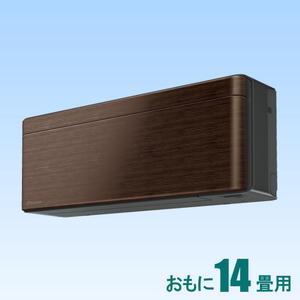 AN-40XSP-M ダイキン 【標準工事セットエアコン】(15000円分工事費込)risora おもに14畳用 (冷房:11~17畳/暖房:11~14畳) Sシリーズ 電源200V (ウォルナットブラウン) [AN40XSPMセ]