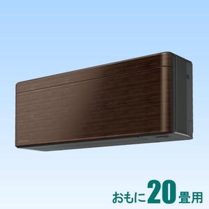 AN-63XSP-M ダイキン 【標準工事セットエアコン】(24000円分工事費込)risora おもに20畳用 (冷房:17~26畳/暖房:16~20畳) Sシリーズ 電源200V (ウォルナットブラウン) [AN63XSPMセ]