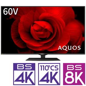 (標準設置料込_Aエリアのみ)8T-C60CX1 シャープ 60V型地上・BS・110度CSデジタル 8Kチューナー内蔵テレビ (別売USB HDD録画対応) 8K AQUOSAndroid TV 機能搭載【送料無料】