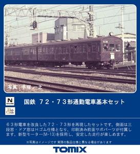 [鉄道模型]トミックス (Nゲージ) 98377 国鉄 72・73形通勤電車 基本セット(5両)