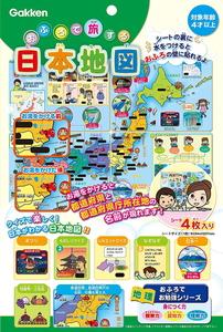 ストア おふろで旅する日本地図 学研ステイフル 営業