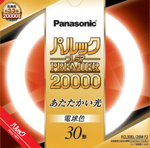 FCL30EL28MF2 パナソニック 30形丸型蛍光灯・電球色 Panasonic パルックプレミア20000 [FCL30EL28MF2]