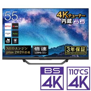 (標準設置料込_Aエリアのみ)55U8F ハイセンス 55型地上・BS・110度CSデジタル4Kチューナー内蔵 LED液晶テレビ (別売USB HDD録画対応) Hisense【送料無料】