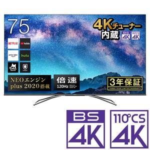 (標準設置料込_Aエリアのみ)75U8F ハイセンス 75V型地上・BS・110度CSデジタル4Kチューナー内蔵 LED液晶テレビ (別売USB HDD録画対応) Hisense