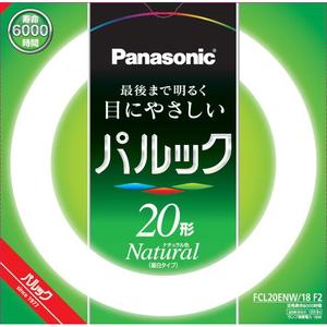 マーケット FCL20ENW18F2 パナソニック 20形丸型蛍光灯 ナチュラル色 パルック 全品送料無料 昼白色 Panasonic