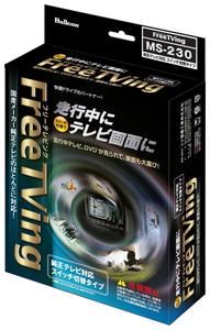 MS-230 フジ電機工業 フリーテレビング トヨタ車用(切り替えタイプ) Bullcon ブルコン Free TVing