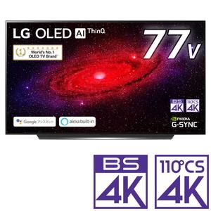 (標準設置料込_Aエリアのみ)OLED77CXPJA LGエレクトロニクス 77V型 有機ELパネル 地上・BS・110度CSデジタル4Kチューナー内蔵テレビ (別売USB HDD録画対応)
