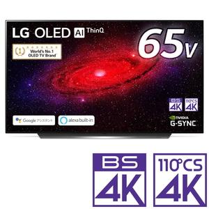 (標準設置料込_Aエリアのみ)OLED65CXPJA LGエレクトロニクス 65V型 有機ELパネル 地上・BS・110度CSデジタル4Kチューナー内蔵テレビ (別売USB HDD録画対応)