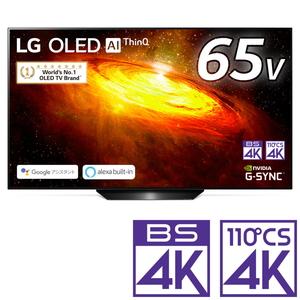 (標準設置料込_Aエリアのみ)OLED65BXPJA LGエレクトロニクス 65V型 有機ELパネル 地上・BS・110度CSデジタル4Kチューナー内蔵テレビ (別売USB HDD録画対応)