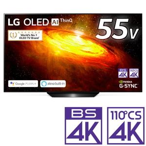 (標準設置料込_Aエリアのみ)OLED55BXPJA LGエレクトロニクス 55V型 有機ELパネル 地上・BS・110度CSデジタル4Kチューナー内蔵テレビ (別売USB HDD録画対応)
